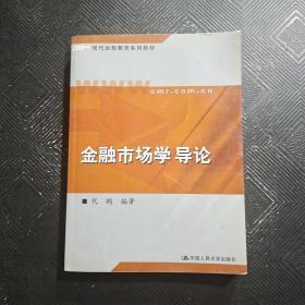 金融市场学导论