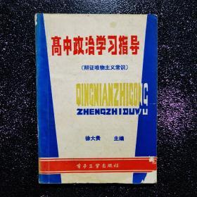 高中政治学习指导(辩证唯物主义常识)