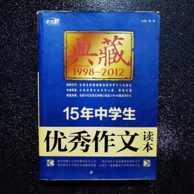 作文桥·典藏:15年中学生优秀作文读本