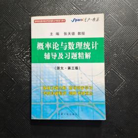 概率论与数理统计辅导及习题精解(浙大·第3版)
