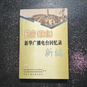延安(陕北)新华广播电台回忆录新编