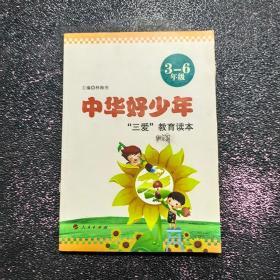 中华好少年 三爱教育读本 3-6年级