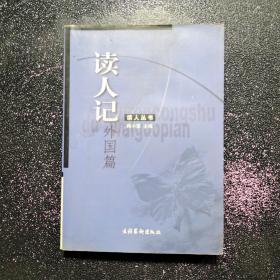 读人记·外国篇