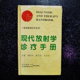 现代放射学诊疗手册