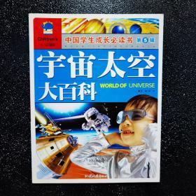 中国学生成长必读书(少儿彩图版)·第5辑-宇宙太空大百科