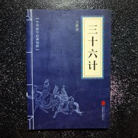 中华国学经典精粹 三十六计