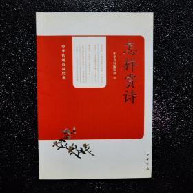 中华传统诗词经典:怎样赏诗