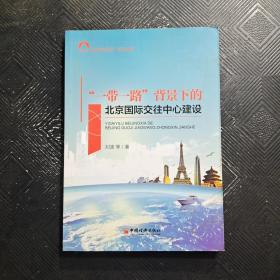 """""""一带一路""""背景下的北京国际交往中心建设"""