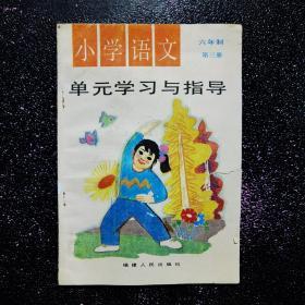 .小学语文单元学习与指导 六年制第三册