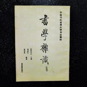 中国书画函授大学教材:书学杂识