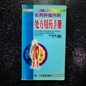 实用肿瘤内科处方用药手册