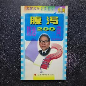 腹泻防治200问