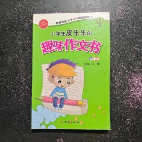 小学生皮乐乐的趣味作文书