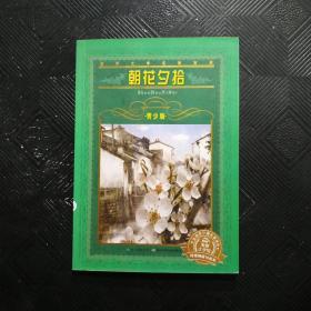 世界文学名著宝库·青少版:朝花夕拾(