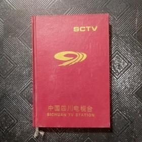 中国四川电视台记事本