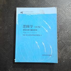 逻辑学(第2版)/21世纪哲学系列教材