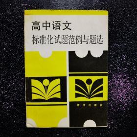《高中语文 标准化试题范例与题选》.