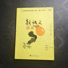 新语文读本(小学卷5 适用于三年级上学期 第4版 MPR)