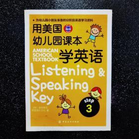 用美国幼儿园课本学英语 (STEP 3)