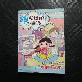 """阳光姐姐小说派:QQ群里的""""卧底"""""""