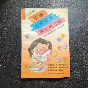 新编小学语文课外练习题.三年级