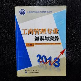 2013全国经济专业技术资格考试用书:工商管理专业知识与实务(中级)