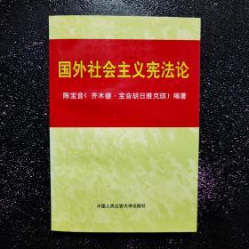 国外社会主义宪法论