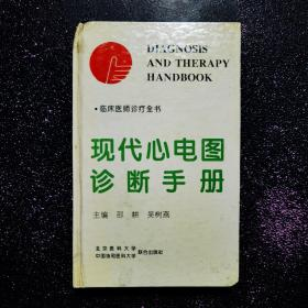 现代心电图诊断手册(精装)——临床医诊疗全书