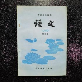 高级中学课本 语文 第二册