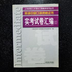 英语中级口译证书实考试卷汇编 2