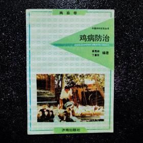 鸡病防治 ///中国农村百页丛书
