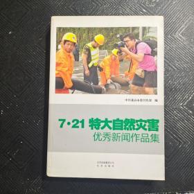 7·21特大自然灾害优秀新闻作品集