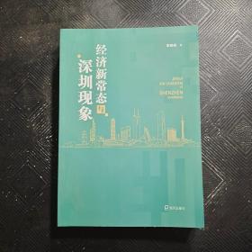 经济新常态与深圳现象