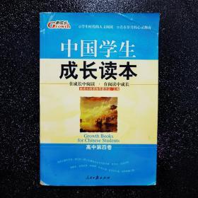 中国学生成长读本高中第四卷