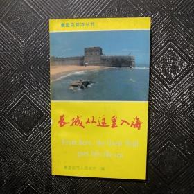秦皇岛旅游丛书:长城从这里入海