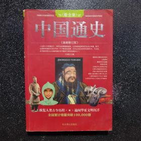 中国通史最新修订版