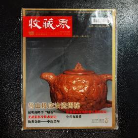 收藏界 2012年第8期