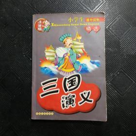 三国演义【精选】——小学生课外读物(注音版)