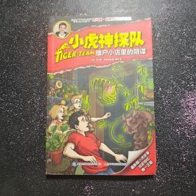 小虎神探队·僵尸小店里的阴谋