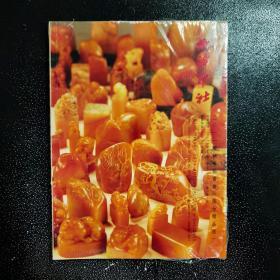 西泠印社2011年秋季拍卖会-部分精品选