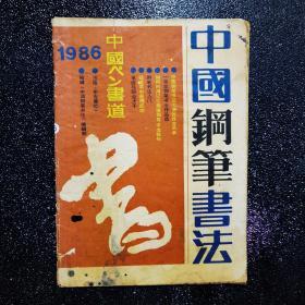 中国钢笔书法1986 7