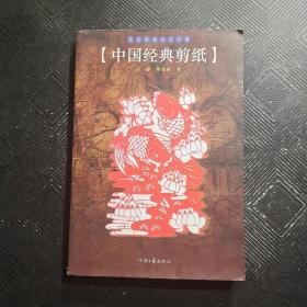 中国经典剪纸
