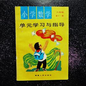 .小学数学单元学习与指导 六年制第十一册