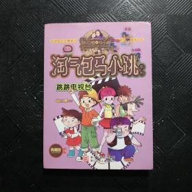 杨红樱淘气包马小跳系列:跳跳电视台(典藏版)