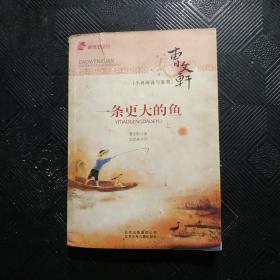 麦场主系列  曹文轩小说阅读与鉴赏  一条更大的鱼