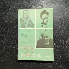 世界文学1991 1
