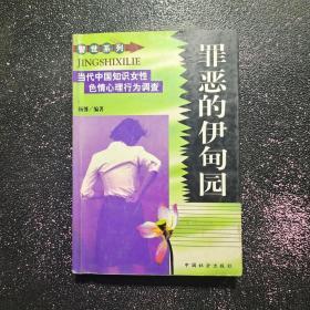 罪恶的伊甸园:当代中国知识女性色情心理行为调查