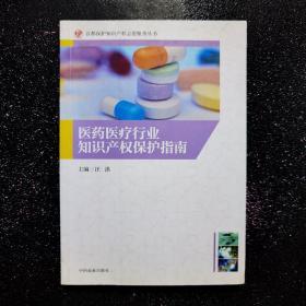 医药医疗行业知识产权保护指南