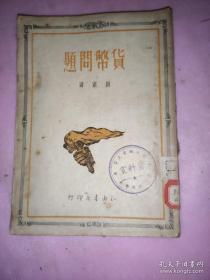 货币问题】【国立南京大学馆藏书】