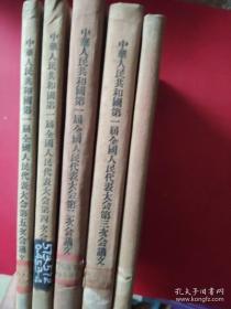 中华人民共和国第一届全国人民代表大会第一至第五次会议文件【五本合售】